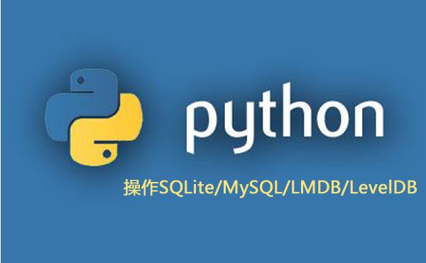 Python操作SQLite/MySQL/LMDB/LevelDB_云博客_云社区-华为云