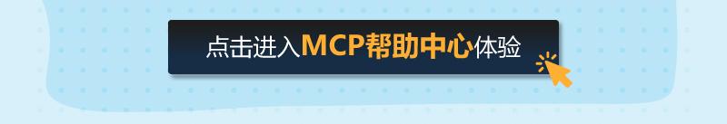 MCP 4.png