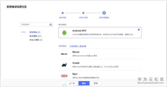 DevOps on DevCloud 如何构建Kotlin开发的Android Apps - 华为云官方博客