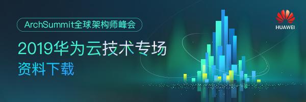 ArchSummit全球架构师峰会.jpg