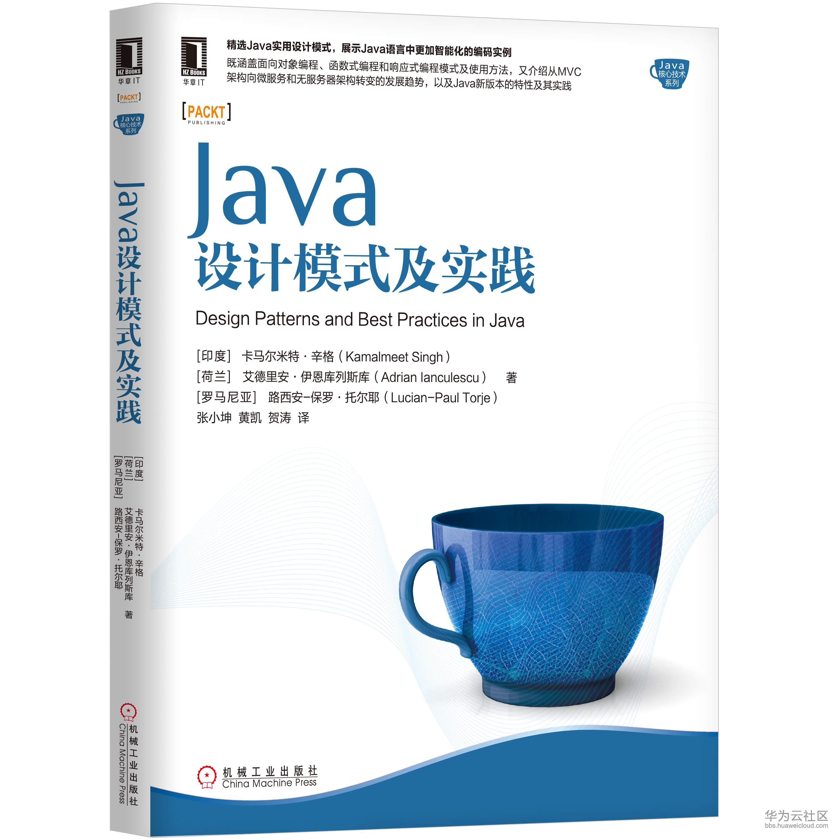 Java设计模式及实践 立.jpg