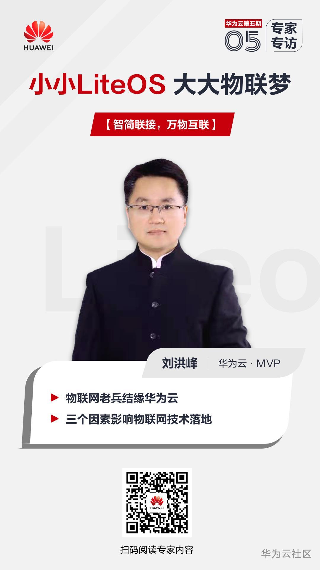 1920_1080-刘洪峰.png