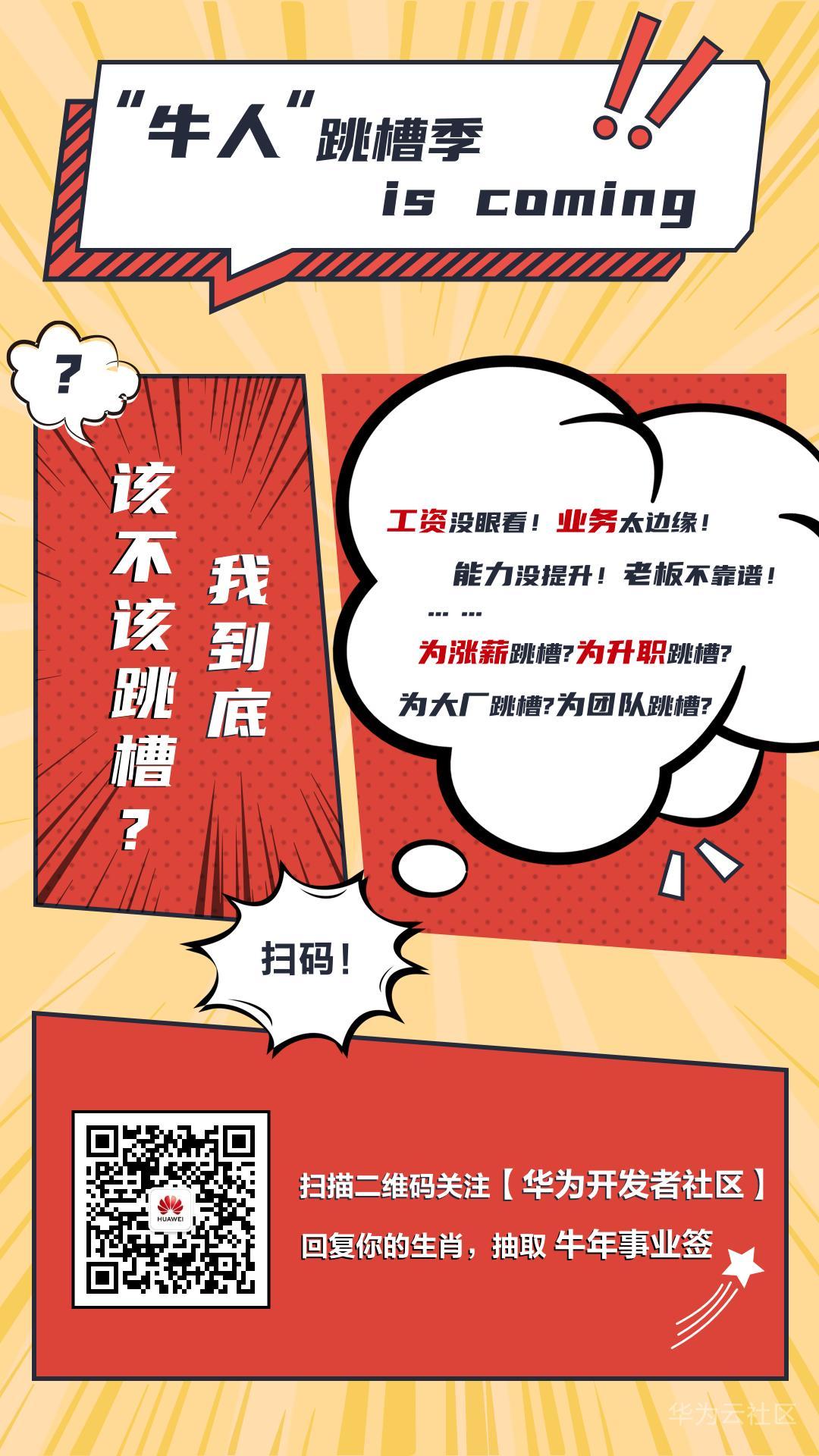 抽签系列-社区海报.png