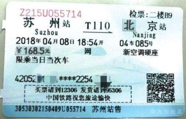 (a)火车票