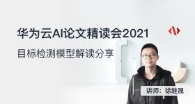 华为云AI论文精读会2021第三期