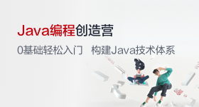 Java编程创造营