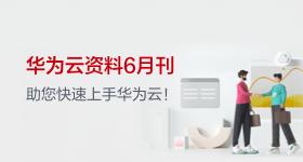 华为云资料6月刊