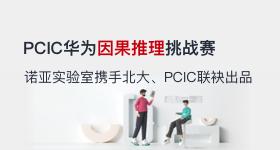 PCIC华为因果推理挑战赛