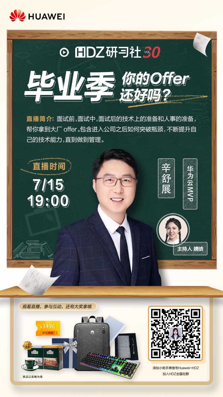 HDZ研习社第30期-移动端海报_750x1334-1.jpg