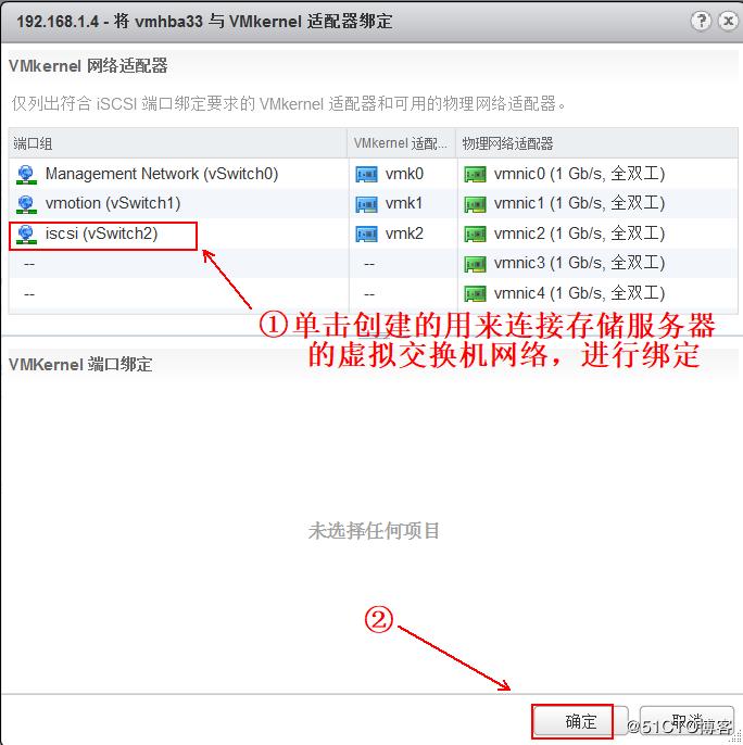 vSPhere使用vMotion实现虚拟机热迁移详解