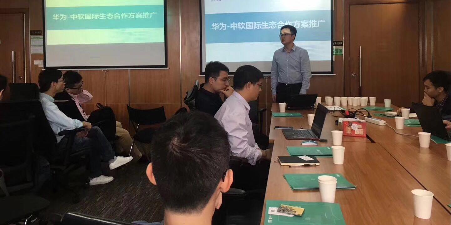 华为&中软国际渠道合作推介会在广州圆满召开