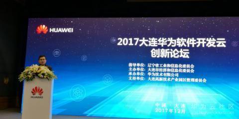 信息化和软件服务业司参加2017大连华为软件开发云创新论坛