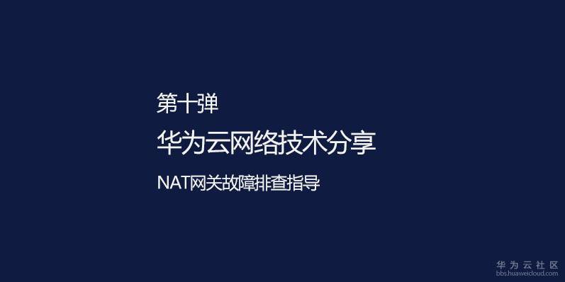【华为云网络技术分享】【第十弹】NAT网关故障排查指导(含附件)