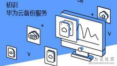 【云图说】 第33期 初识华为云备份服务:为您的数据保驾护航