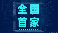 国内首家 | 华为云全类服务全平台全节点通过ISO27018认证
