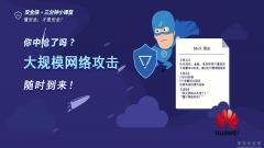 【云图说】第79期 安全侠·三分钟小课堂 - 大规模网络攻击随时到来