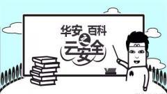 【华安百科之云安全】01云安全的由来