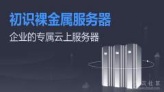 【云图说】第88期 初识裸金属服务器:企业的专属云上服务器