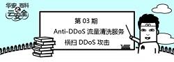 【华安百科之云安全】03 Anti-DDoS流量清洗服务横扫DDoS攻击