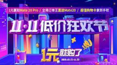 华为云市场11.11低价狂欢节获奖名单新鲜出炉!快看看云上锦鲤是你吗?!
