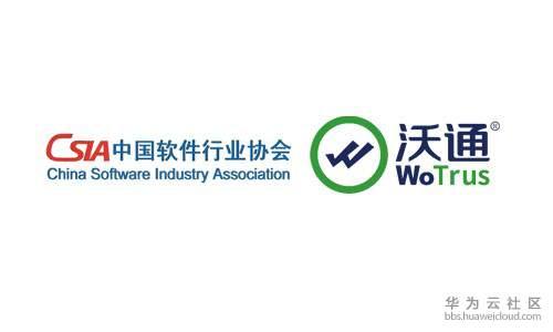 沃通SSL证书助力中国软件行业协会多个平台HTTPS加密