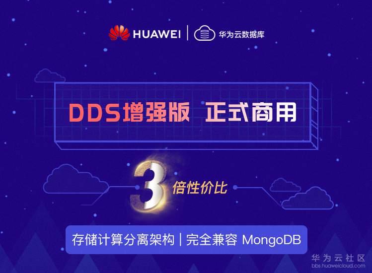 华为云数据库DDS增强版正式商用,3倍性价比