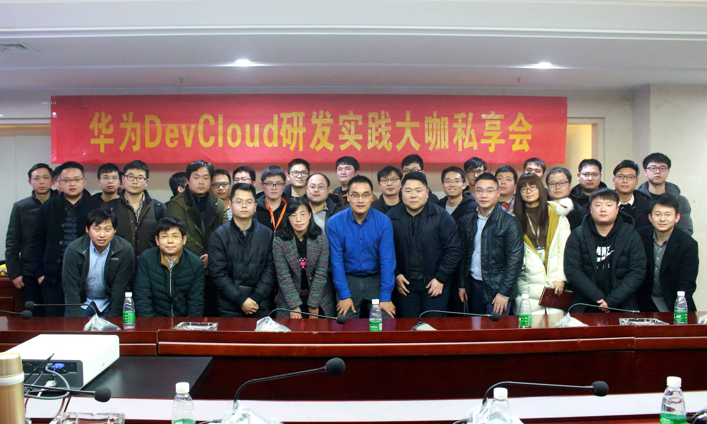 华为软件开发云助力长沙企业提升研发效能