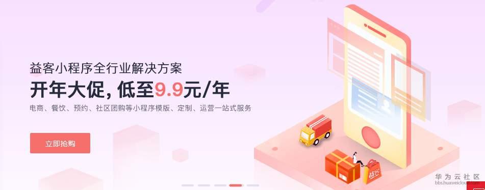 益客小程序X华为云市场开年采购季优惠继续-支持发布百度/微信平台