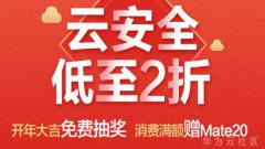2019华为云安全开年采购季巨惠来袭, 安全交给我们妥妥的!