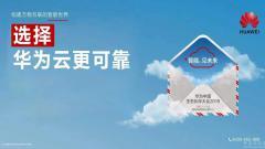 华为云给生态伙伴的一封信,三天后福州揭晓!