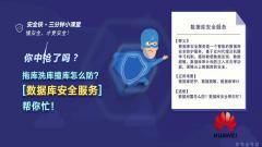 【云图说】第121期 安全侠·三分钟小课堂 - 拖库洗库撞库怎么防?数据库安全帮你忙!