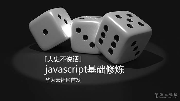 javascript基础修炼(12)——手把手教你造一个简易的require.js