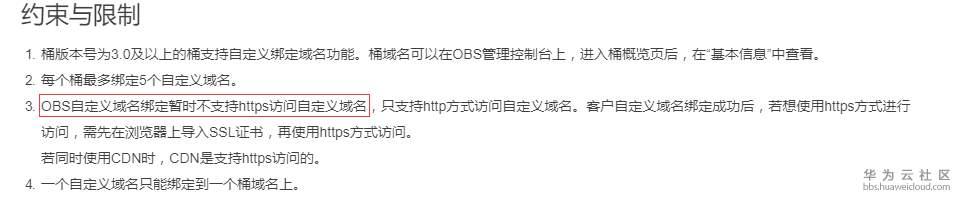 巧妙利用CDN实现OBS服务自定义域名的https访问使用。