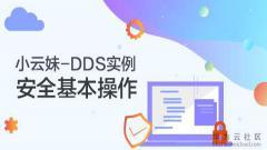 【云图说】第128期 小云妹之DDS实例安全基本操作