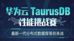 华为云数据库TaurusDB性能挑战赛,50万奖金等你来拿!