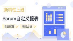 华为云DevCloud项目管理服务2019Q2_新特性上线(Report X)