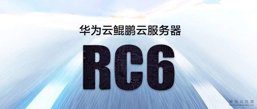 华为云鲲鹏云服务器RC6正式公测,多元算力加速企业创新升级