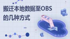 【云图说】第136期 搬迁本地数据至OBS的几种方式