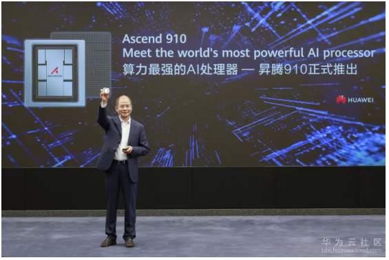 华为发布算力最强AI处理器Ascend 910及全场景AI计算框架MindSpore
