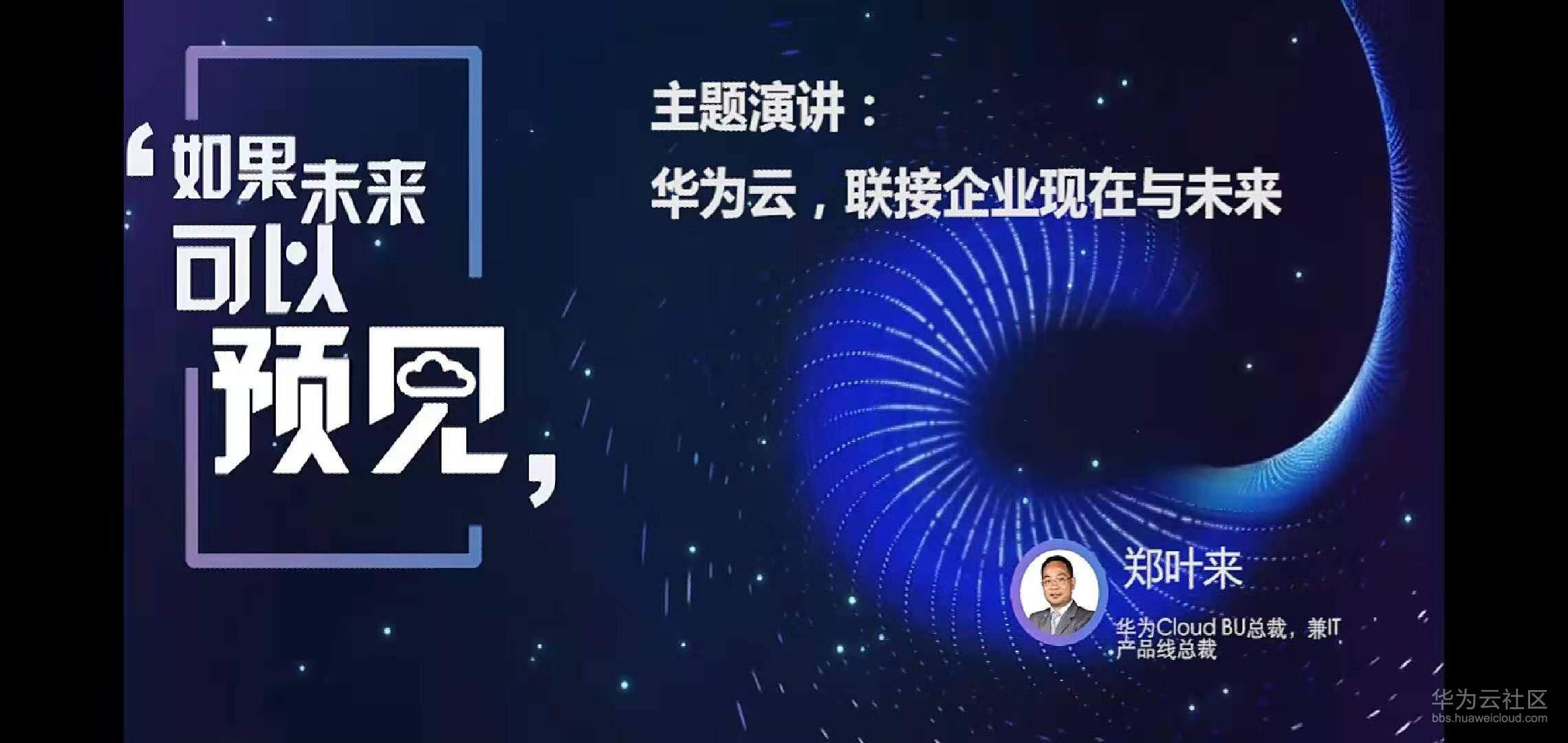 华为云连接企业现在与未来