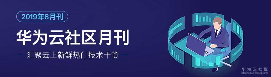 【华为云社区 19年8月刊】本期推荐:基于华为云学生机如何搭建PHP环境