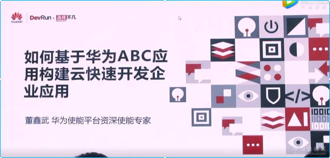 华为云开发者沙龙-广州站 演讲嘉宾:董鑫武