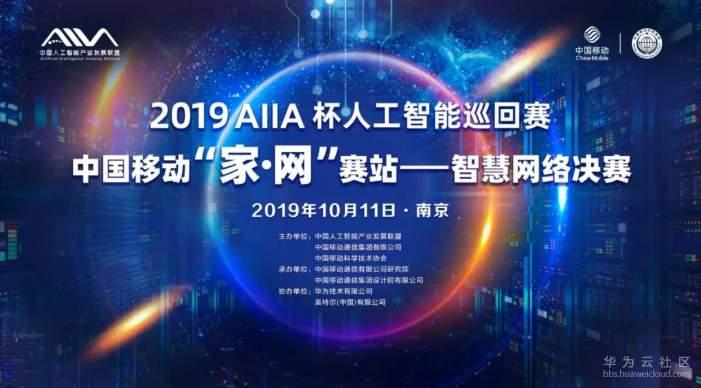 """2019 AIIA巡回赛中国移动赛站""""智慧网络""""圆满收官"""
