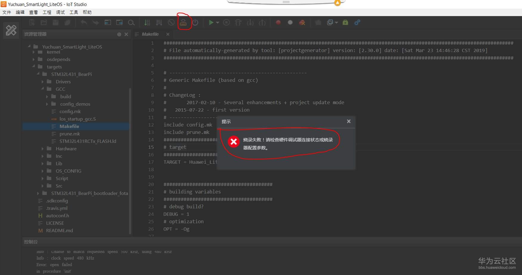 华为LiteOS IoT小熊派开发板烧录失败总结