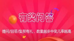 【有奖问答】海量好礼重磅来袭!提问/回答/集赞统统有礼!!!