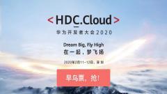 HDC.Cloud | 华为云数据库邀您共享开发者盛会