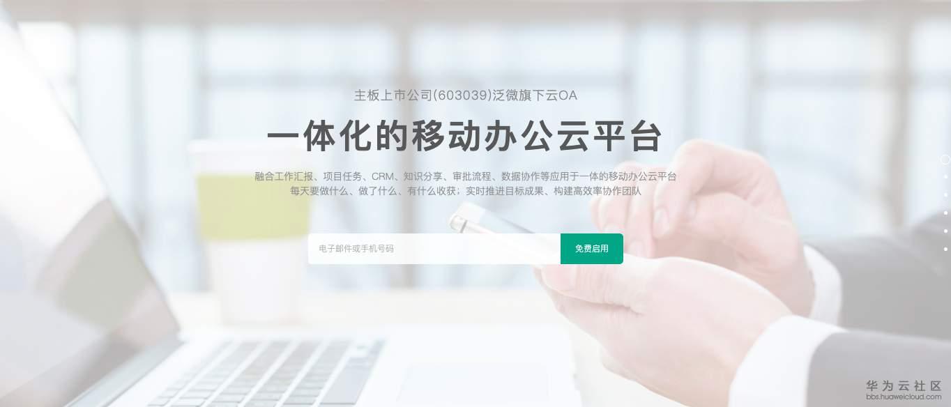 eteams最好用的办公软件-帮助企业业务增长