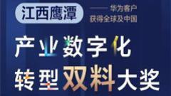 """华为客户获2019全球智慧城市博览会""""产业数字化转型""""大奖及5个项目入围奖"""