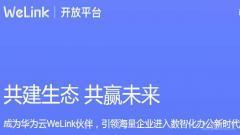 Welink开放平台第三方接入流程---应用上架WeLink市场指导