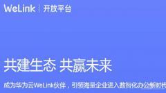 【WeLink开放平台】技术干货分享:轻应用如何快速转化为We码小程序